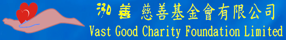 Vast Good Charity Foundation Limited